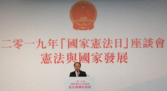 """王志民出席2019年""""国家宪法日""""座谈会并致辞"""