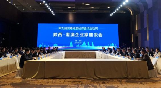 仇鸿出席陕西•港澳企业家座谈会