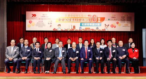 谭铁牛出席全港中小学生庆祝国庆70周年知识竞赛颁奖礼