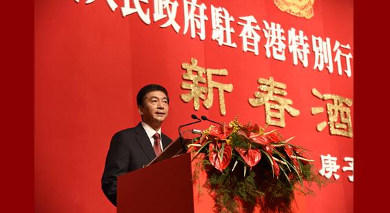 中央政府驻港联络办举行2020年新春酒会