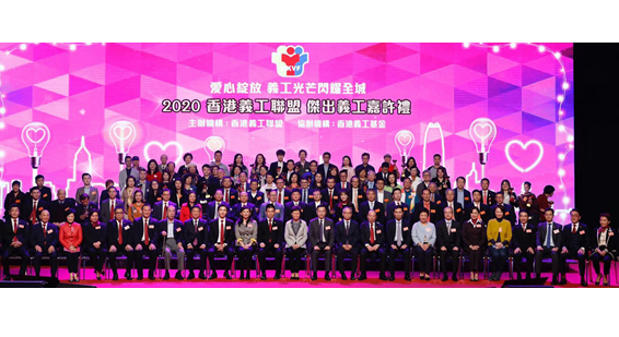何(he)靖出席(xi)2020香港義工聯盟杰出義工嘉(jia)許禮(li)