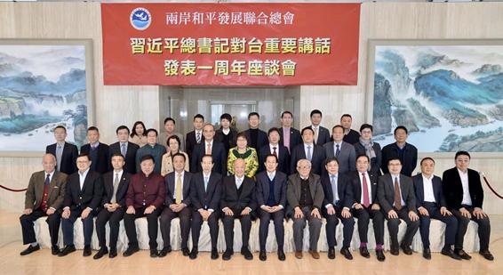 杨建平出席总书记对台重要讲话一周年座谈会