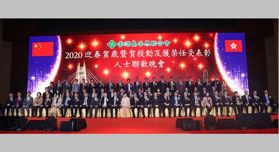 陈冬出席香港岛各界联合会迎春贺岁联欢晚会