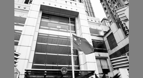 中央政府驻港联络办今日下半旗志哀