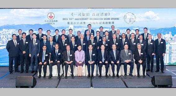 谭铁牛出席香港建造商会一百周年庆典活动