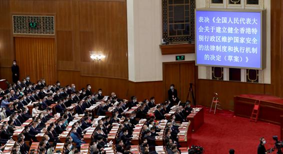 全国人大高票通过涉港决定