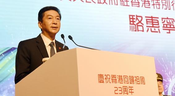 骆惠宁在庆祝香港回归祖国23周年系列活动启动礼上的致辞