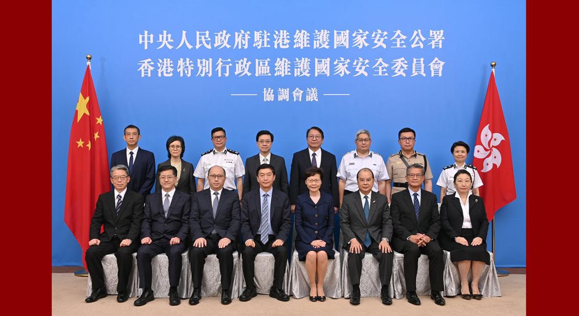 驻港国安公署与香港特区维护国家安全委员会进行首次工作会晤