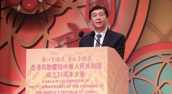 骆惠宁在香港同胞庆祝中华人民共和国成立71周年大会上的致辞