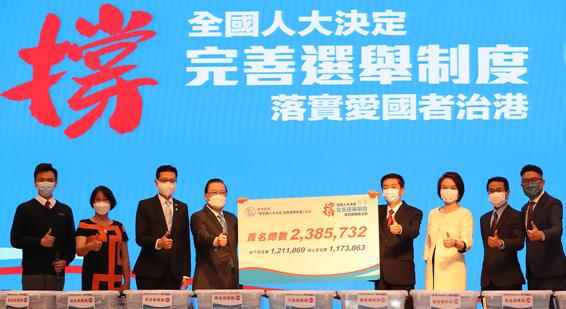 """香港中联办接收""""撑全国人大决定 完善选举制度""""连线递交联署签名成果"""