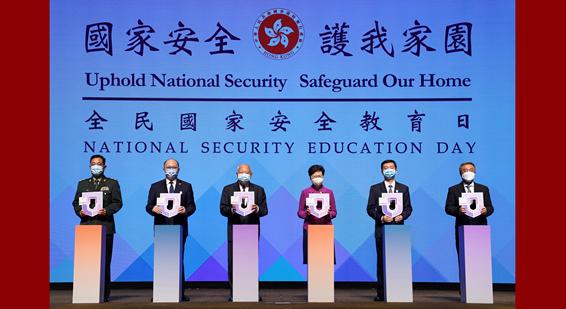"""香港""""全民国家安全教育日""""活动启动 骆惠宁出席开幕礼并致辞"""