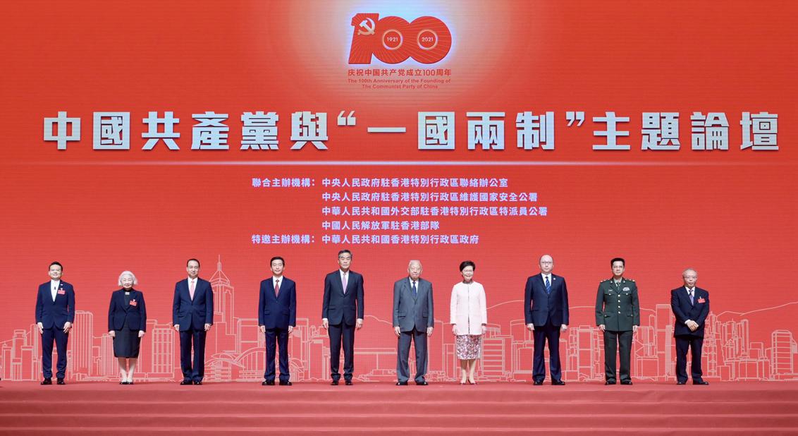 """中国共产党与""""一国两制""""主题论坛在港举行"""