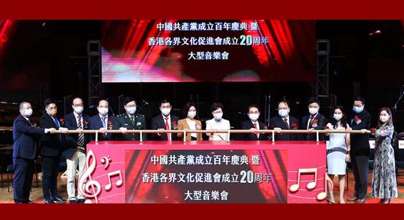 中国共产党百年庆典暨香港各界文化促进会成立20周年大型音乐会举办