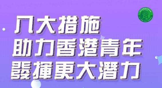 一图读懂中央惠港青年八条措施